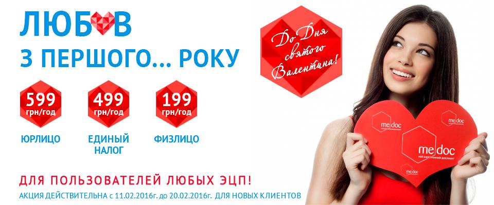 960х400-Отчетность-Суперцена-СвВалент-УКР-РУС