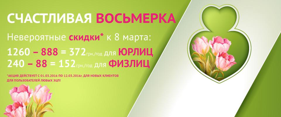 311_char7_s772hi3F_960x400_8march_ru